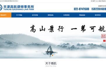 天津高航律师事务所