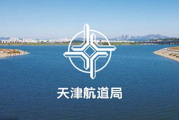 天津航道局